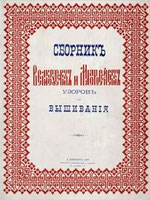 Русская вышивка узоры орнаменты