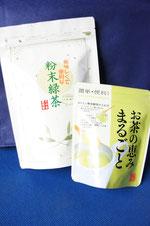 粉末緑茶 250g入・50g入