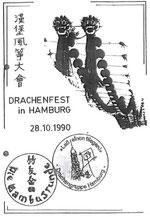 Einladungsflugblatt zum Drachenfest in Hamburg am 28.10.1990