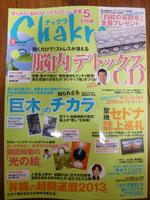 読むだけで幸せになれる雑誌チャクラ 表紙に私の名前が!