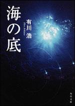 『海の底』(角川文庫)