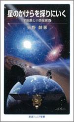 『星のかけらを採りにいく―宇宙塵と小惑星探査』矢野創(岩波ジュニア新書)