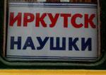 Irkutsk - Naushki (Grenzbahnhof)