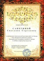 Персональная выставка Светланы Сапегиной бисер