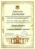 Екатеринбургские родники бисер