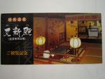 Yushin-den ticket