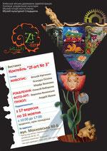 Выставка Коктейль Zf-art №3