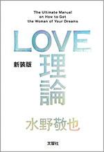 08_LOVE理論
