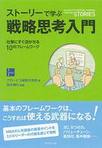 11_ストーリーで学ぶ戦略思考入門