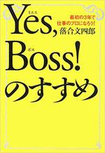 54_Yes,Boss!のすすめ―最初の3年で仕事のプロになろう!