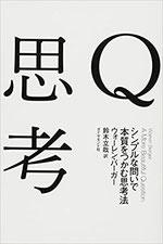 09_Q思考‐シンプルな問いで本質をつかむ思考法