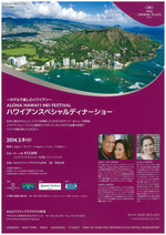 ANAクラウンプラザホエル新潟ハワイアンスペシャルディナーショー