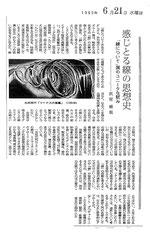 赤旗新聞に掲載された時の写真