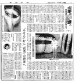 長野日報に掲載された時の写真