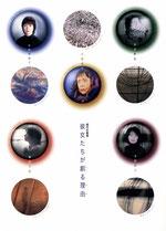 カタログの表紙の写真