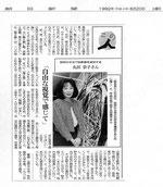 朝日新聞に掲載された時の写真
