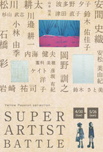 SUPER ARTIST BATTLE
