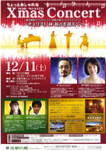 Xmas concert クリックで拡大します。