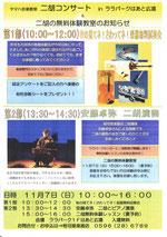 いろんな楽器大集合と二胡コンサートと無料体験です。