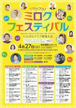 愛知県名古屋市deわけわけ体操20130427