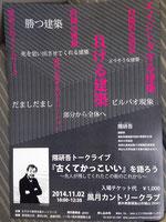 隈研吾トークライブ「古くてかっこいい」を語ろう