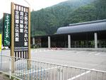 上野村ふれあい館