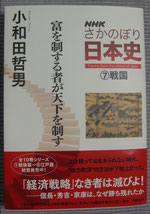 「さかのぼり日本史」