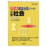 日本史のお奨め教材
