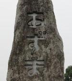 富弘さんの遊び心ある絵文字   「あずま小学校校碑」