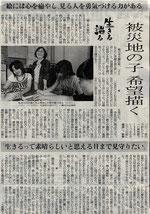 読売新聞2013年9月23日
