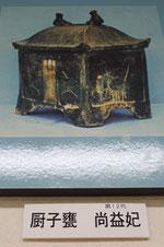 尚益王妃の厨子甕(玉陵)