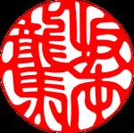 浦和 実印 手彫り