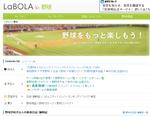 野球SNS
