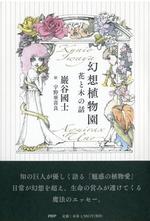『幻想植物園 花と木の話』(PHP出版)