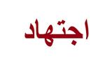 Traduction : IJTIHAD