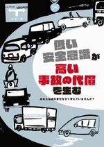 低い安全意識が高い事故の代償を生む 交通安全 事故防止 安全運転管理 運行管理 教育資料 ドライバー教育 運転管理
