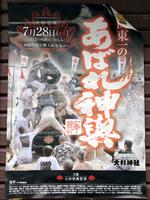 関東一のあばれ神輿・大杉祭典