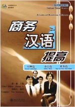Skype Learn Chinese Course