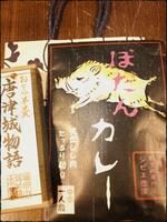 初いのしし(・∀・)♪