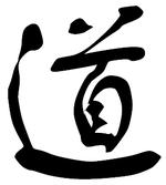 """Tao """"Voie, chemin"""" ; """"la mère du monde"""""""