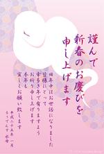2013年賀画「巳」