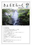 広報誌平成29年8月号