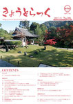 広報誌平成29年11月号