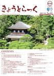 広報誌平成29年10月号