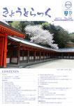 広報誌平成29年4月号