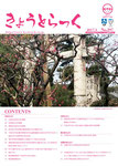 広報誌平成29年3月号