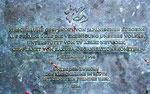 Inschrift auf dem Gedenkstein an der Kirschblütenallee mit einem Haiku des berühmten Dichters Issa