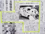 かまたん専用公用車新聞掲載(読売新聞朝刊h27.7.9)