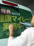 松戸市公用車健康マイレージ号のウインドウラッピング施工の様子