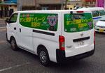 松戸市公用車健康マイレージ号のウインドウラッピング完成